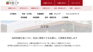 常葉大学の評判・口コミ【法学部編】