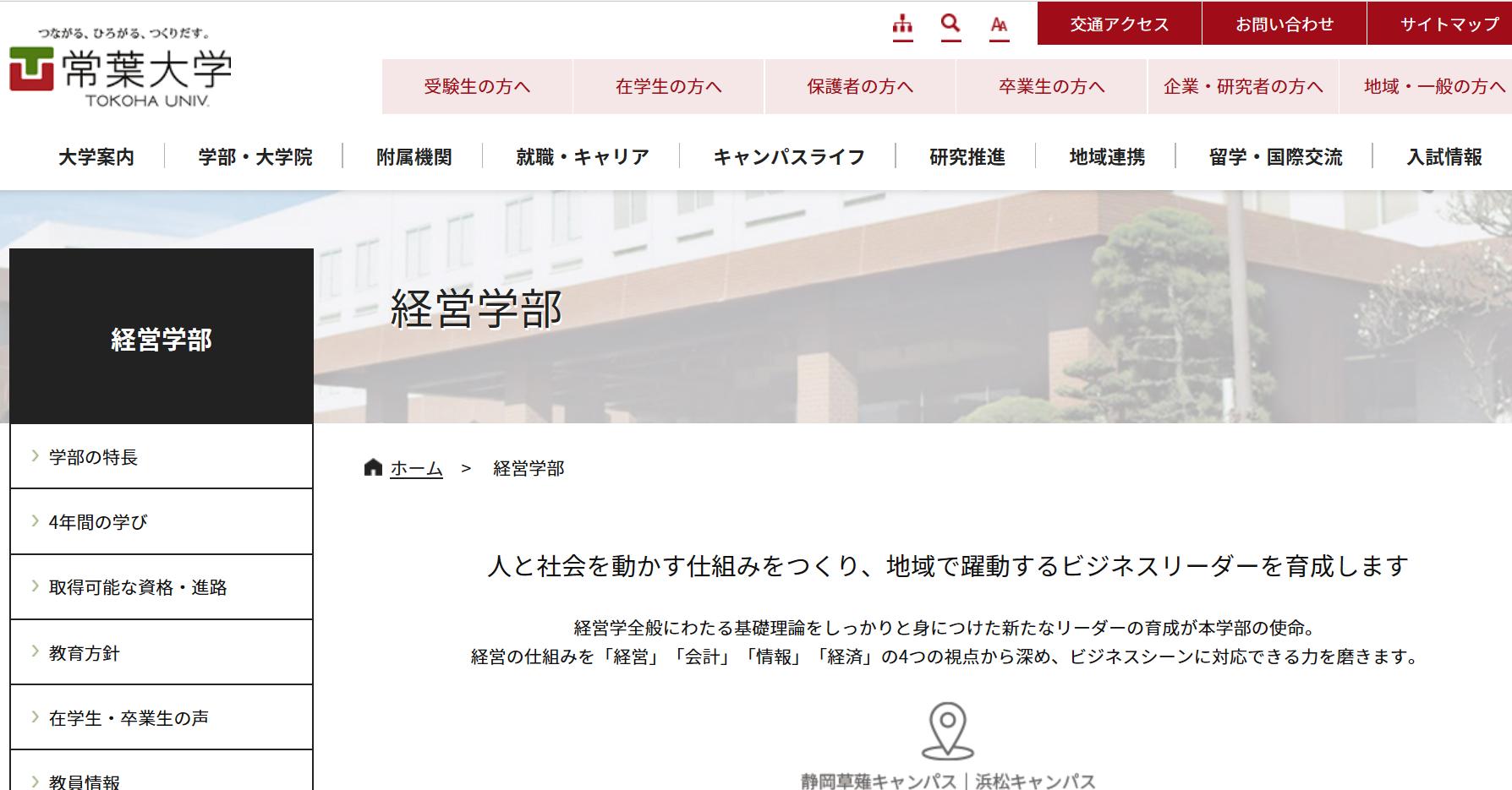 常葉大学の評判・口コミ【経営学部編】