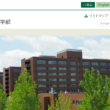 広島大学 工学部