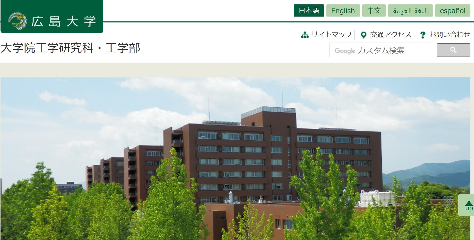広島大学の評判・口コミ【工学部編】