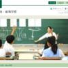 広島大学の評判・口コミ【教育学部編】