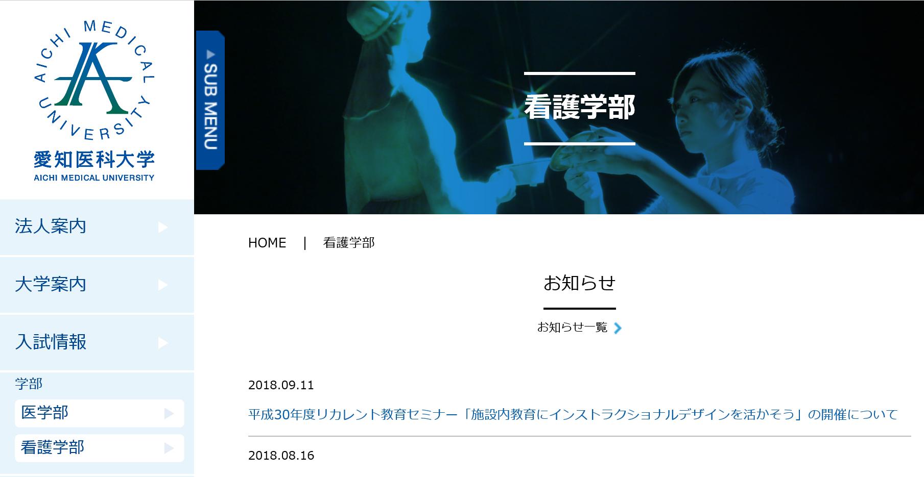 愛知医科大学の評判・口コミ【看護学部編】