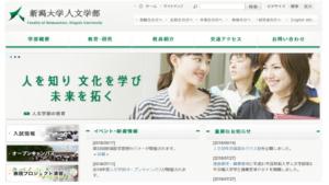 新潟大学の評判・口コミ【人文学部編】