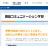 東京国際大学 言語コミュニケーション学部