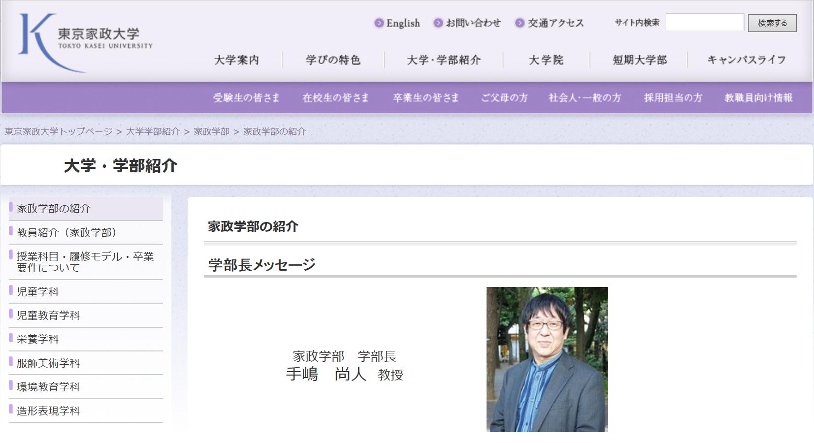 東京家政大学の評判・口コミ【家政学部編】