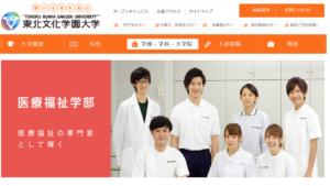 東北文化学園大学の評判・口コミ【医療福祉学部編】
