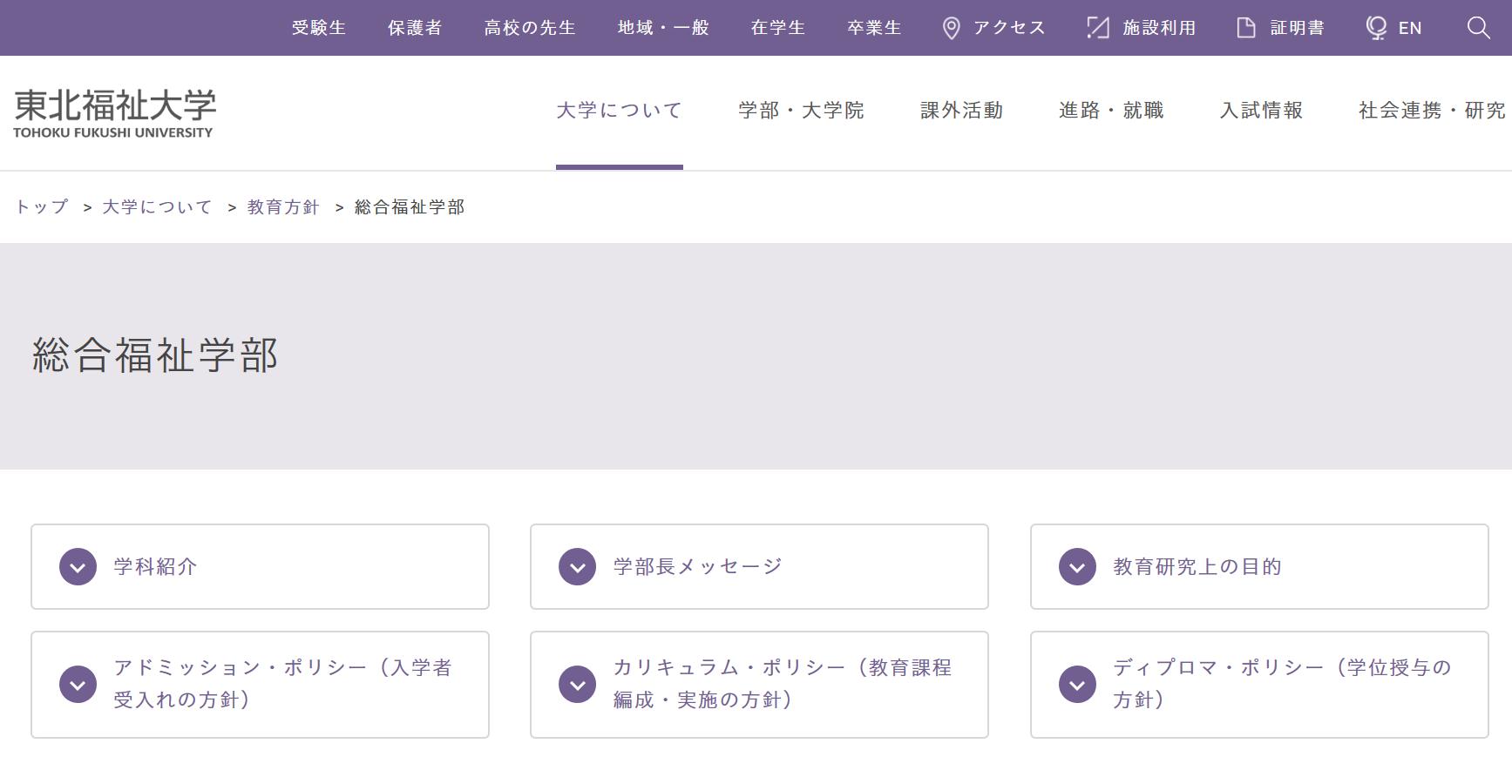 東北福祉大学の評判・口コミ【総合福祉学部編】