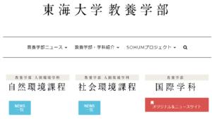 東海大学の評判・口コミ【教養学部編】