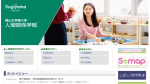 椙山女学園大学の評判・口コミ【人間関係学部編】