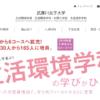 武庫川女子大学の評判・口コミ【生活環境学部編】