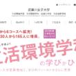 武庫川女子大学 生活環境学部