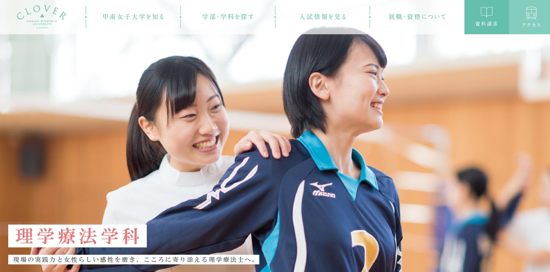 甲南女子大学の評判・口コミ【看護リハビリテーション学部編】