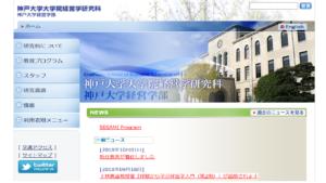 神戸大学の評判・口コミ【経営学部編】