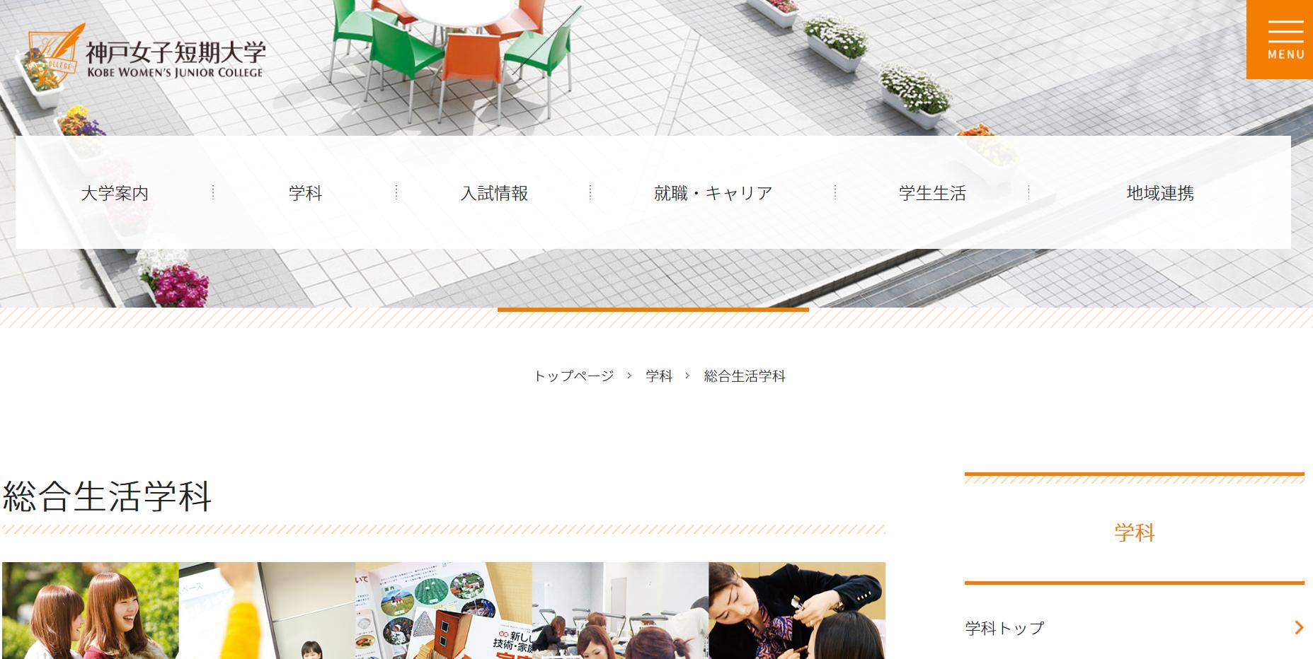 神戸女子短期大学の評判・口コミ【総合生活学科編】