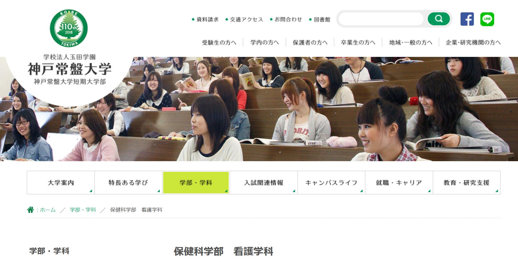 神戸常盤大学の評判・口コミ【保健科学部編】