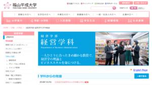 福山平成大学の評判・口コミ【経営学部編】