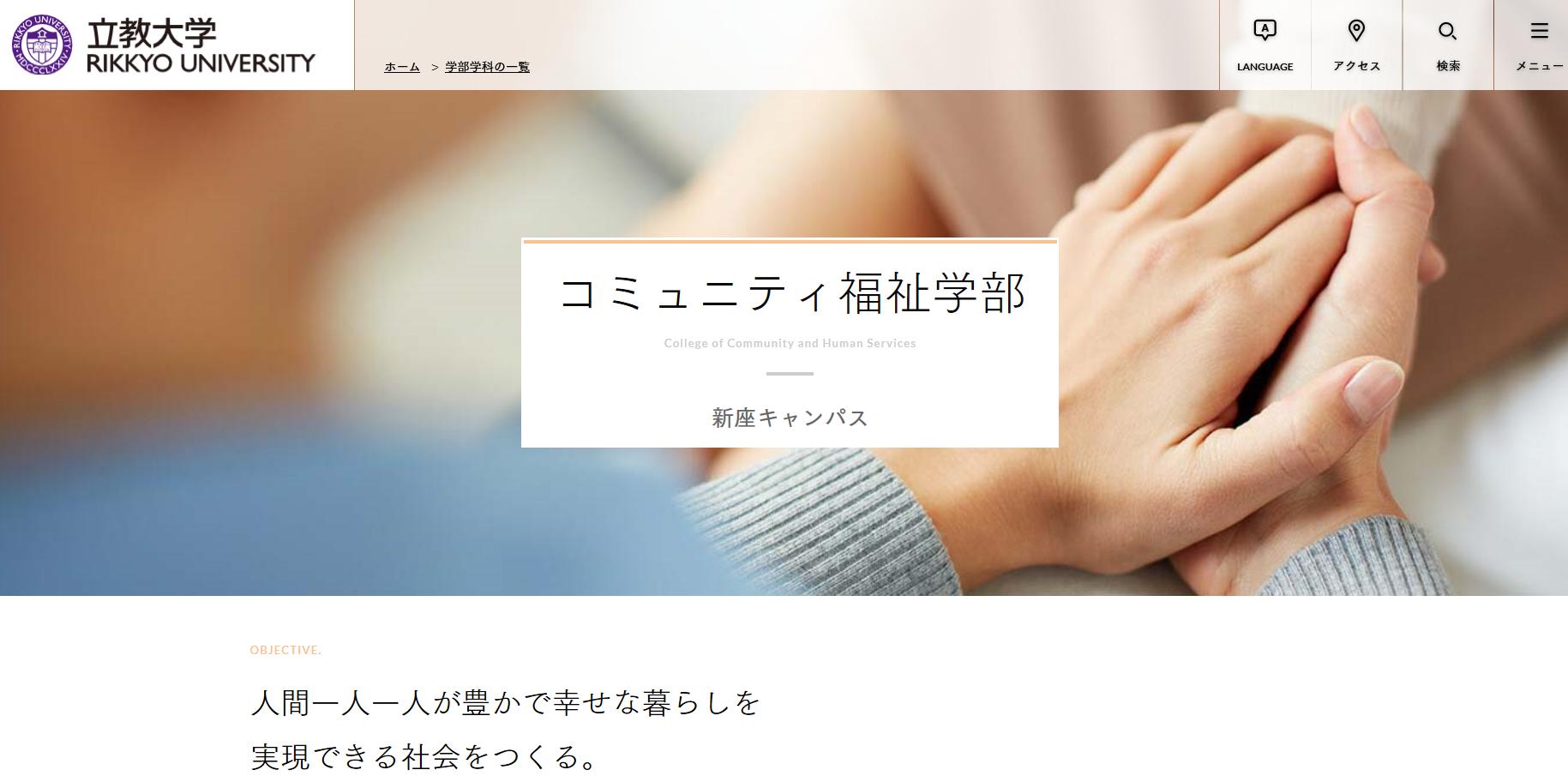 立教大学の評判・口コミ【コミュニティ福祉学部編】