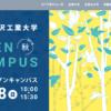 金沢工業大学の評判・口コミ【環境・建築学部編】