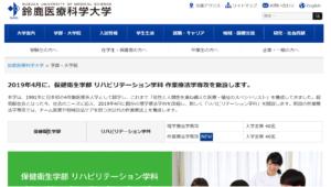 鈴鹿医療科学大学の評判・口コミ【保健衛生学部編】