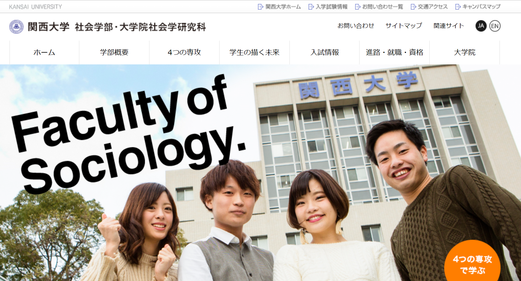 関西大学の評判・口コミ【社会学部編】