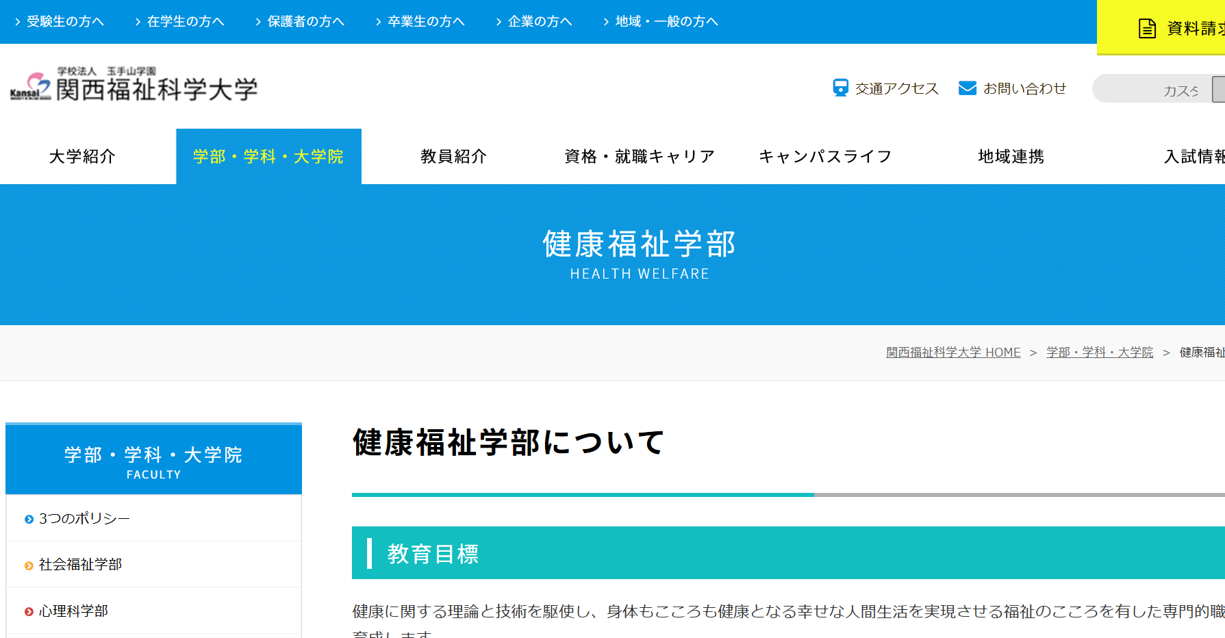 関西福祉科学大学の評判・口コミ【健康福祉学部編】