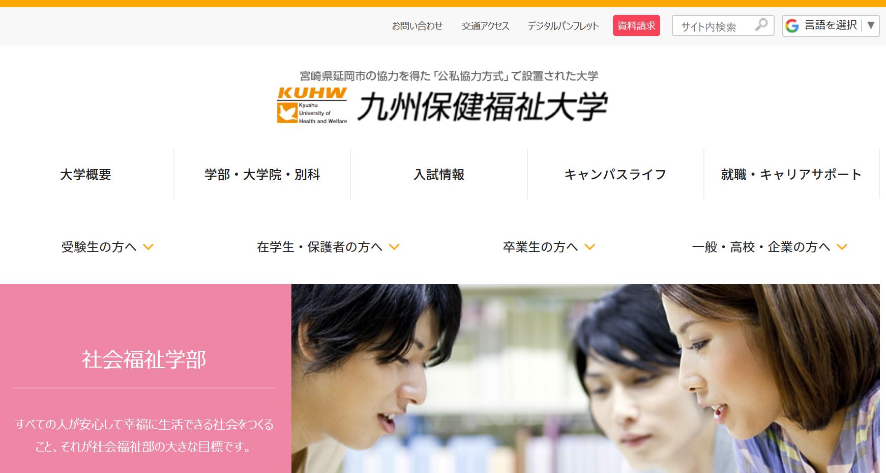 九州保健福祉大学の評判・口コミ【社会福祉学部編】
