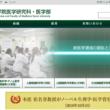 京都大学 医学部