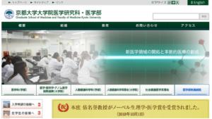 京都大学の評判・口コミ【医学部編】