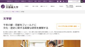 京都橘大学の評判・口コミ【文学部編】