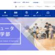 京都産業大学 コンピュータ理工学部