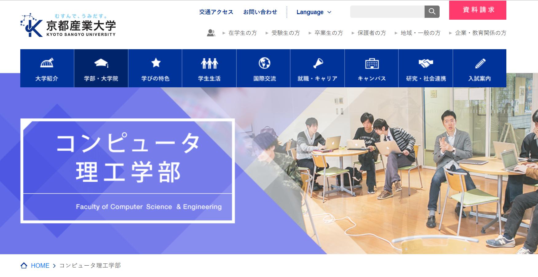 京都産業大学の評判・口コミ【コンピュータ理工学部編】