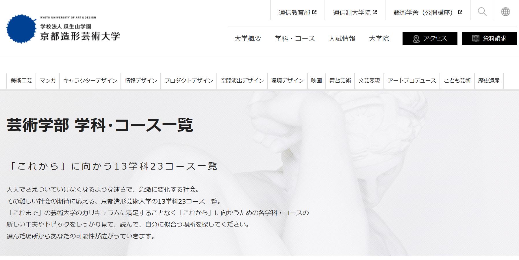 京都造形芸術大学の評判・口コミ【芸術学部編】