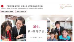 千葉大学の評判・口コミ【教育学部編】