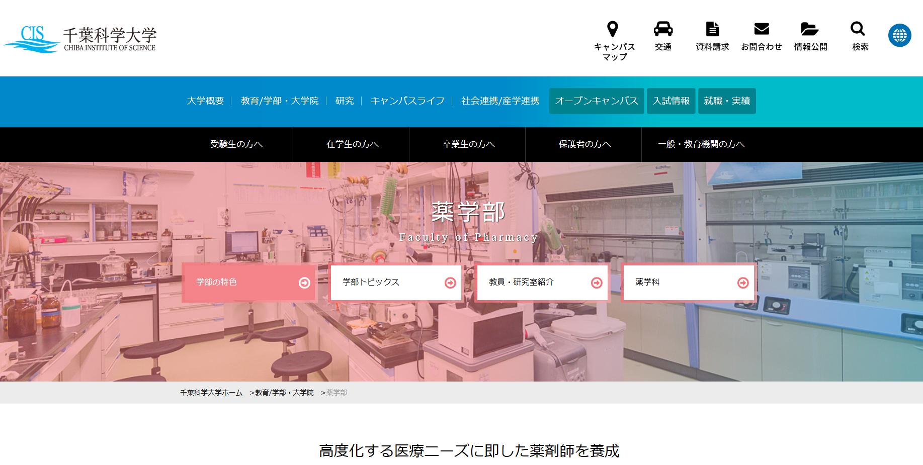 千葉科学大学の評判・口コミ【薬学部編】