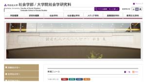 同志社大学の評判・口コミ【社会学部編】