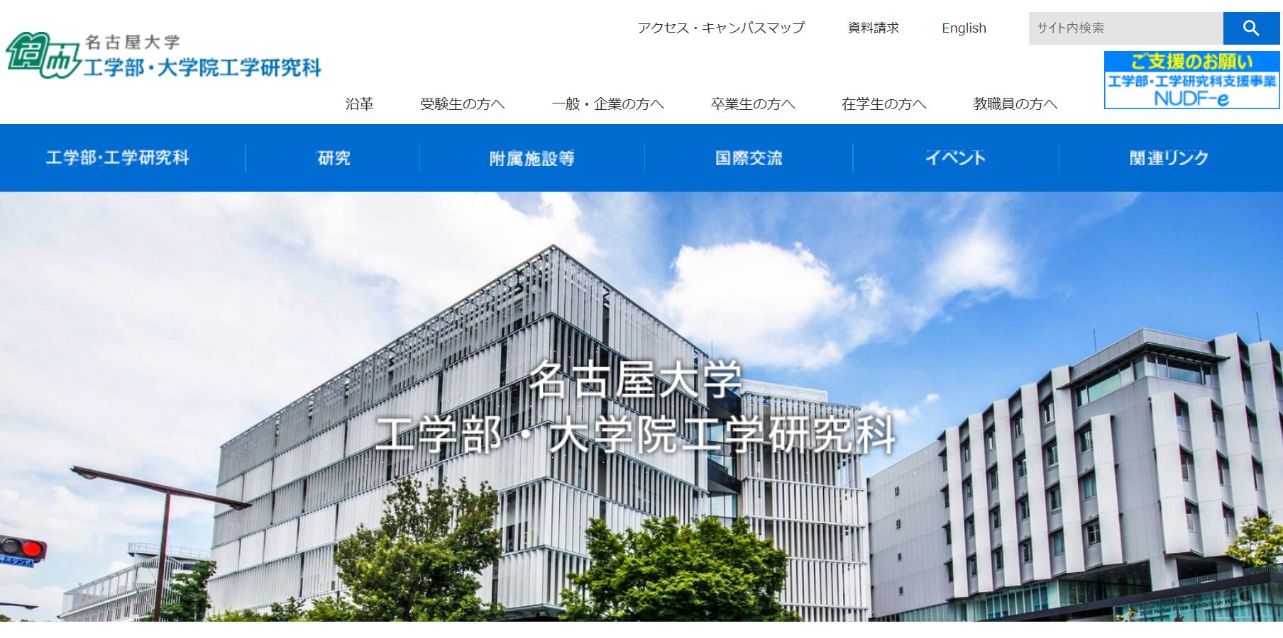 名古屋大学の評判・口コミ【工学部編】