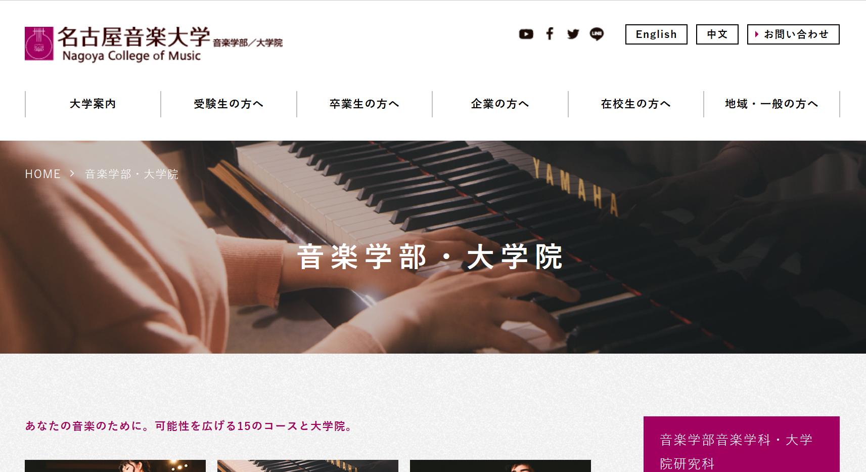 名古屋音楽大学の評判・口コミ【音楽学部編】