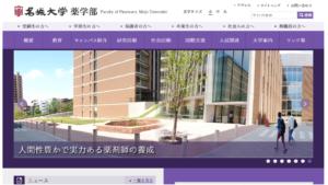 名城大学の評判・口コミ【薬学部編】