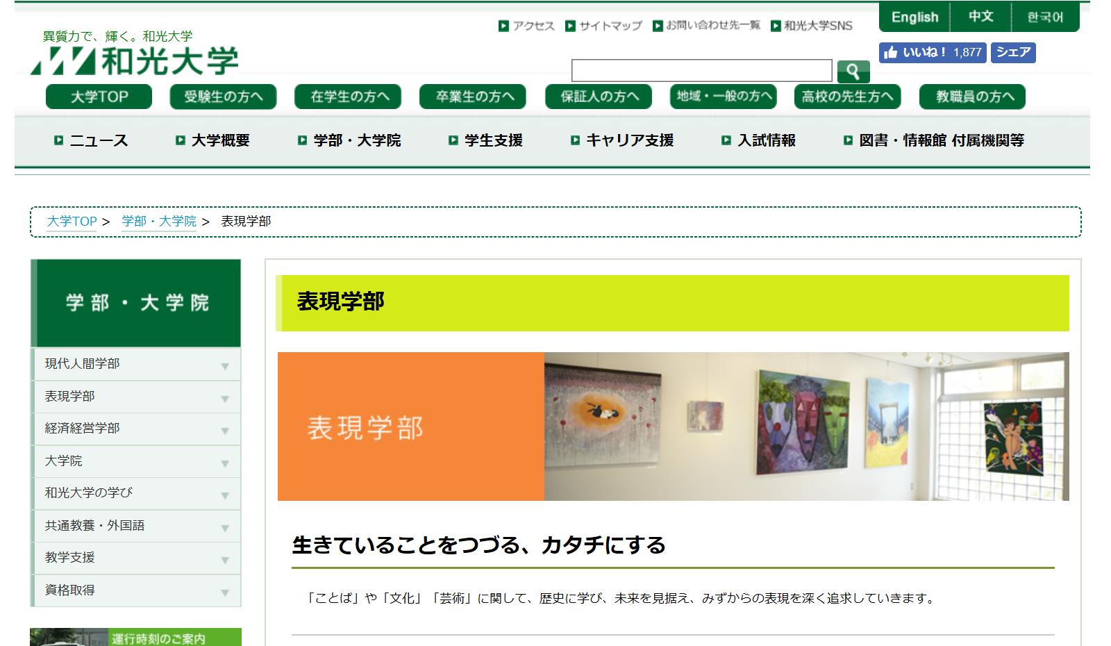 和光大学の評判・口コミ【表現学部編】