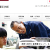 国士舘大学の評判・口コミ【理工学部編】