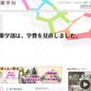 国際医療福祉大学の評判・口コミ【薬学部編】