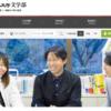 大東文化大学の評判・口コミ【文学部編】