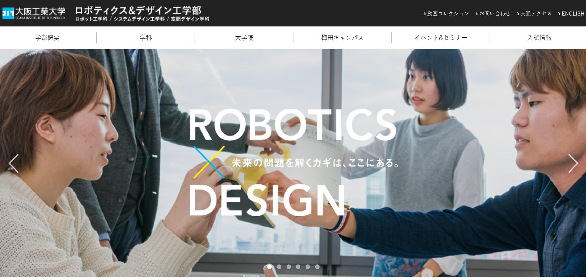大阪工業大学の評判・口コミ【ロボティクス&デザイン工学部編】