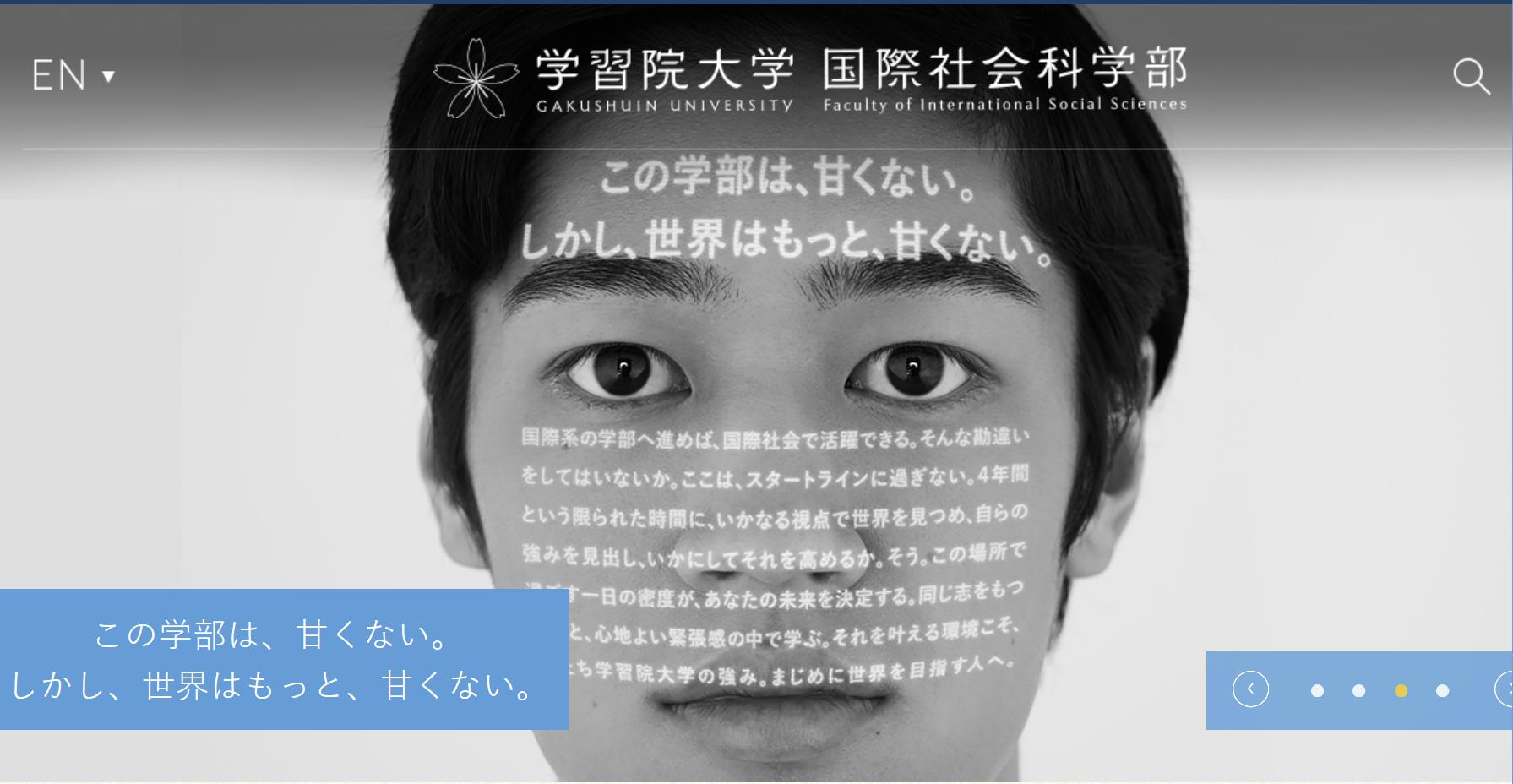 学習院大学の評判・口コミ【国際社会科学部編】