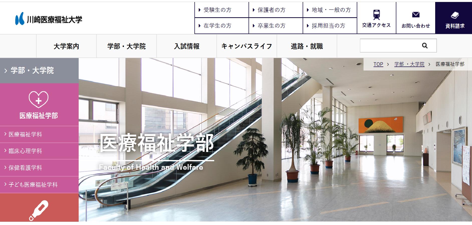 川崎医療福祉大学の評判・口コミ【医療技術学部編】