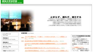 愛知大学の評判・口コミ【法学部編】