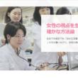日本女子大学 家政学部