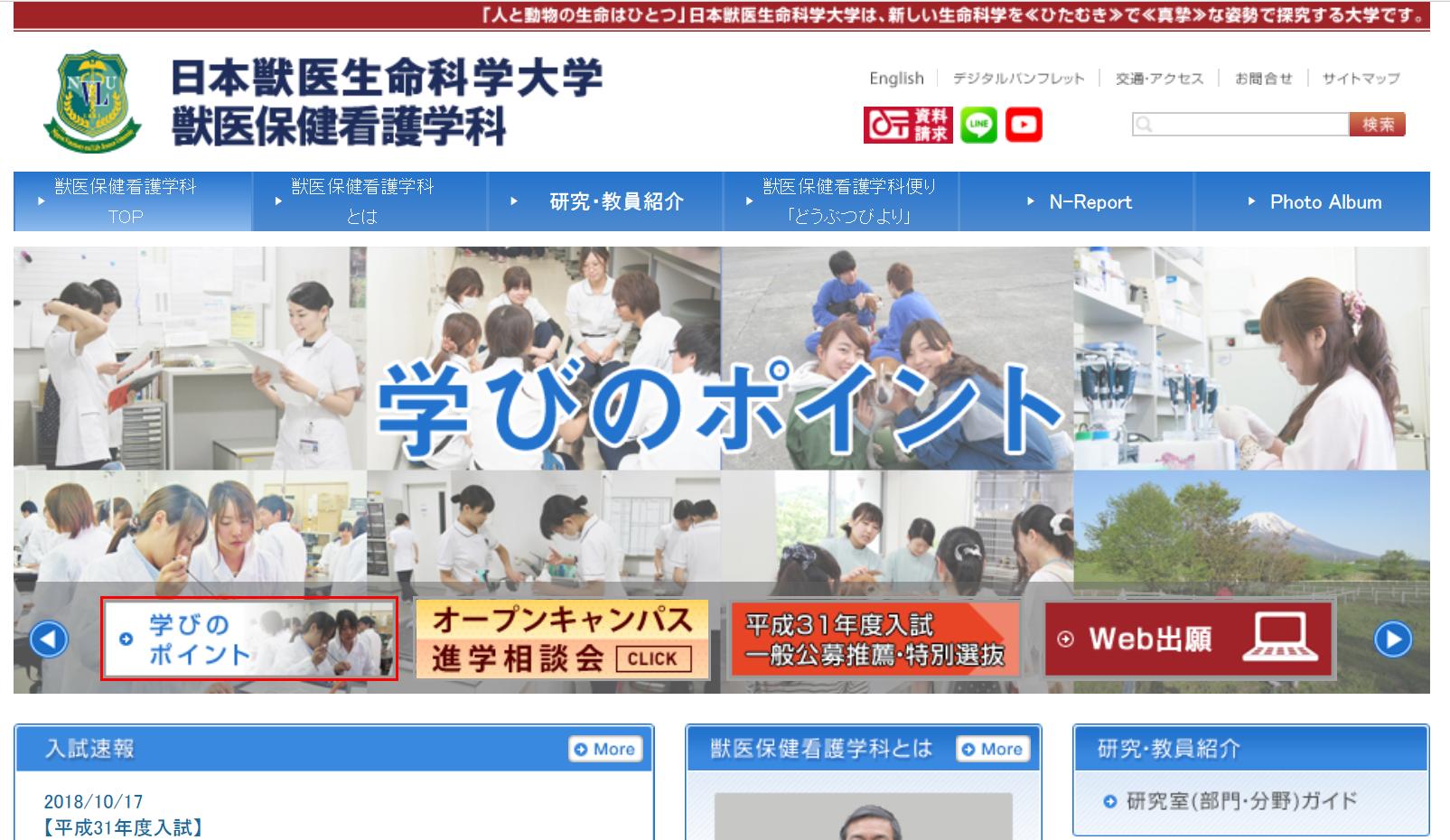 大学 科学 獣医 日本 生命