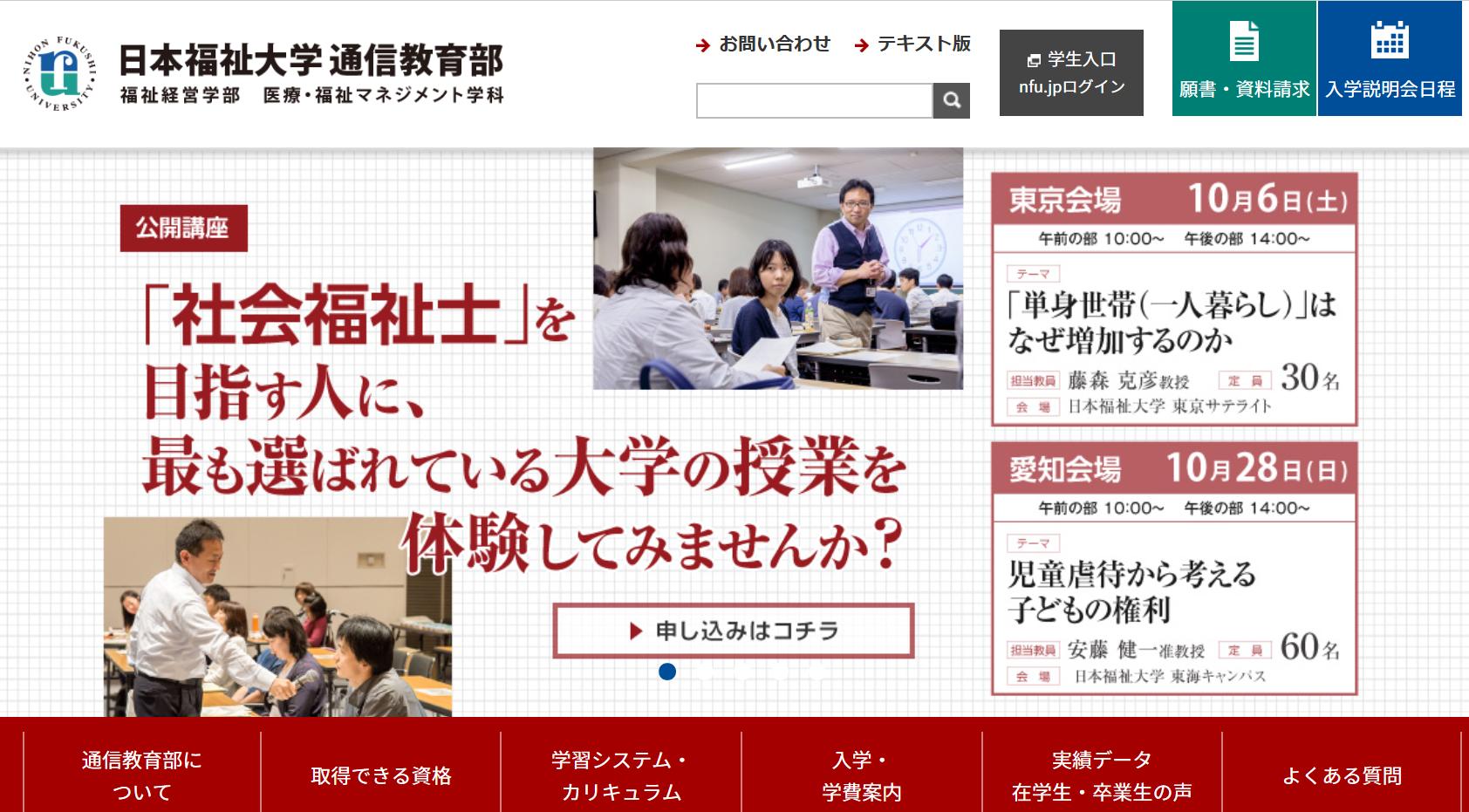 日本福祉大学の評判・口コミ【福祉経営学部編】