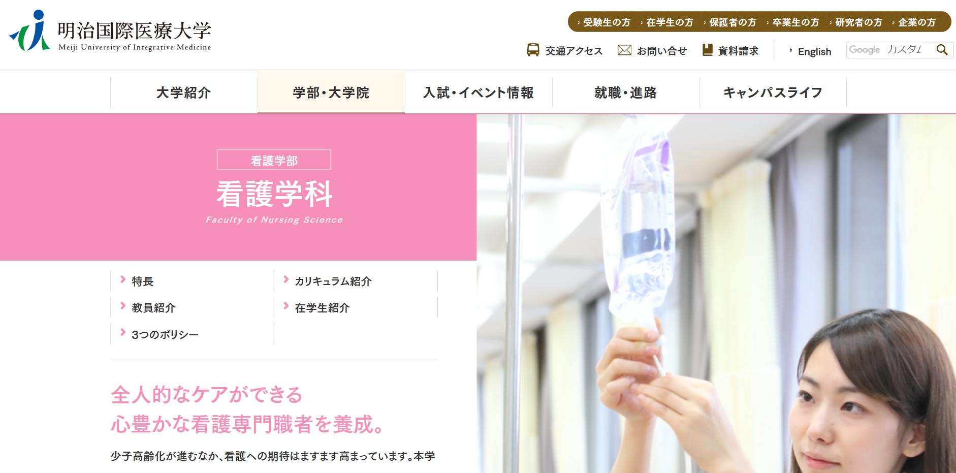 明治国際医療大学の評判・口コミ【看護学部編】